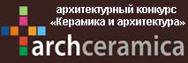 """Международный конкурс """"ArchCeramica. Керамика и Архитектура"""""""